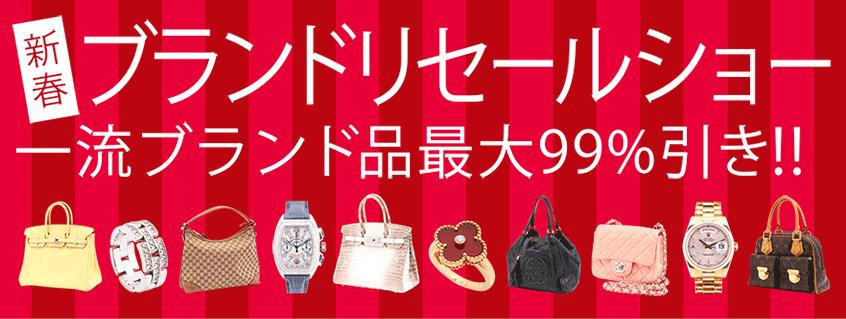 新春ブランドリセールショー 一流ブランド品最大99%引き!!